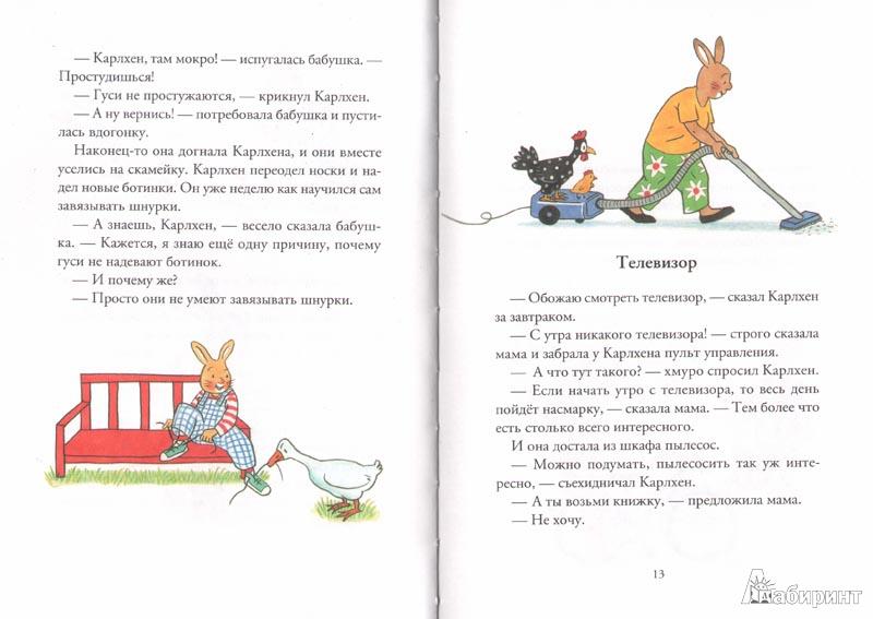 Иллюстрация 1 из 28 для Карлхен упрямится: маленькие истории с картинками - Ротраут Бернер | Лабиринт - книги. Источник: Nefa