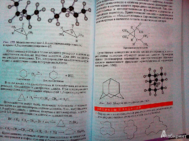 8 класс гдз еремин кузьменко по химии