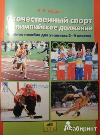 Иллюстрация 1 из 9 для Отечественный спорт и олимпийское движение. Для учащихся 2-4 классов - Виктор Мороз   Лабиринт - книги. Источник: Ирина Ю