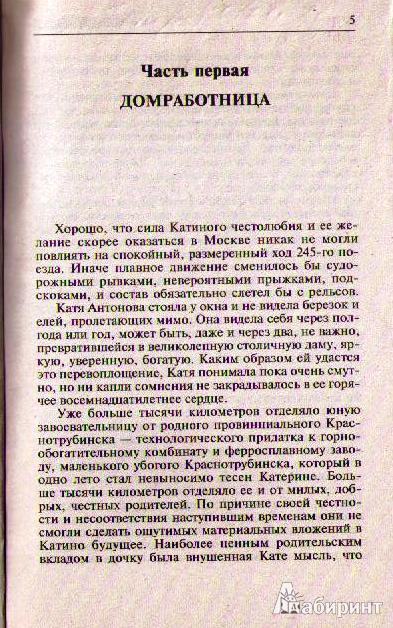Иллюстрация 1 из 5 для Интимные услуги - Наталия Левитина | Лабиринт - книги. Источник: Ya_ha