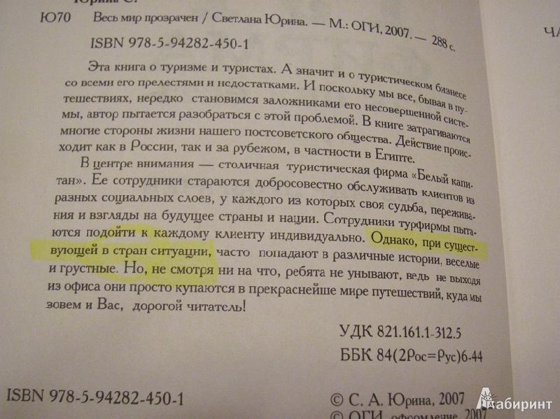 Иллюстрация 1 из 9 для Турфирма как она есть: Роман - Светлана Юрина | Лабиринт - книги. Источник: jakonya