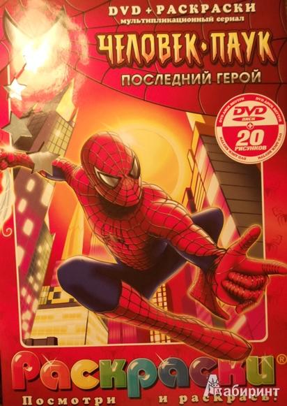 Иллюстрация 1 из 25 для Человек-паук. Последний герой (+ DVD) - Бродин, Калдвел, Дэрелл | Лабиринт - книги. Источник: О.  Катерина