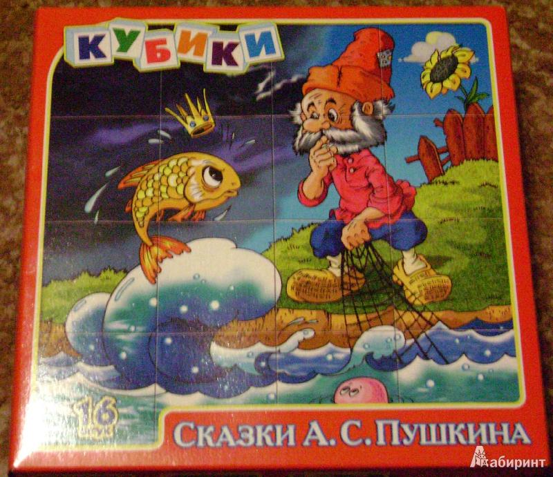 Иллюстрация 1 из 11 для Кубики. Сказки А.С. Пушкина | Лабиринт - игрушки. Источник: Batterfly