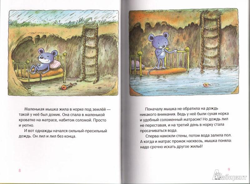 Иллюстрация 1 из 34 для Где спит мышка? Весенние и летние истории - Эрвин Мозер   Лабиринт - книги. Источник: When I Grow Up