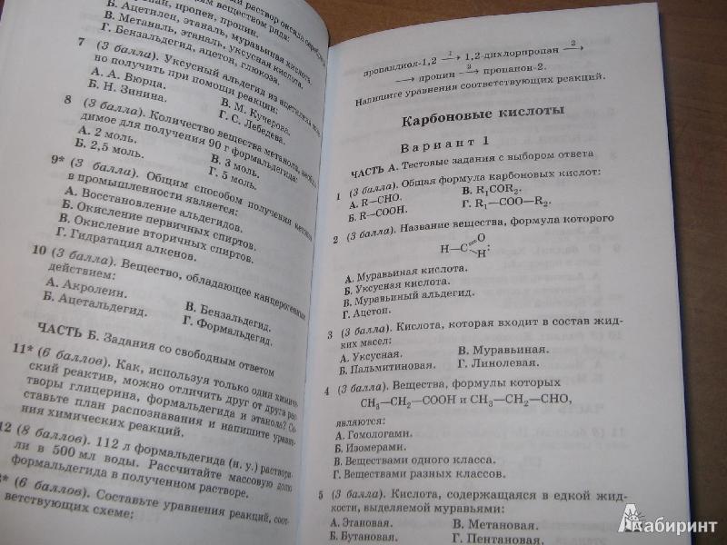 Контрольная по химии 11 класс