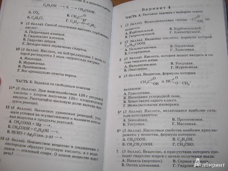 Гдз к контрольным и проверочным работам по химии 10 класс