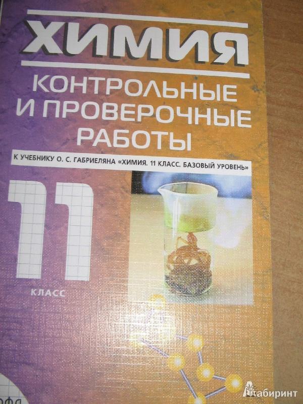 по учебник гдз класс 2007 11 габриелян базовый химии уровень
