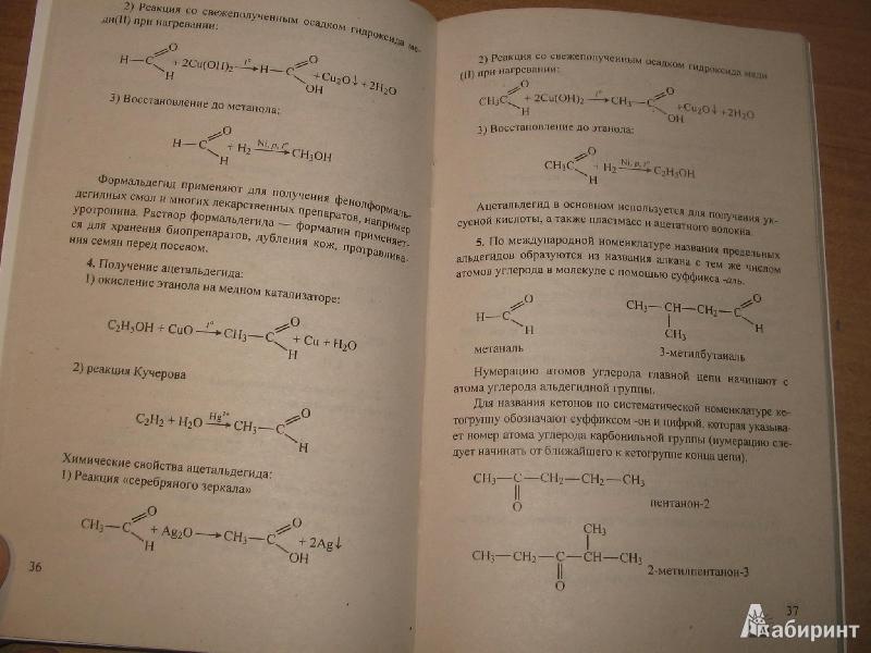 домашняя работа по химии 10 класс габриелян базовый уровень