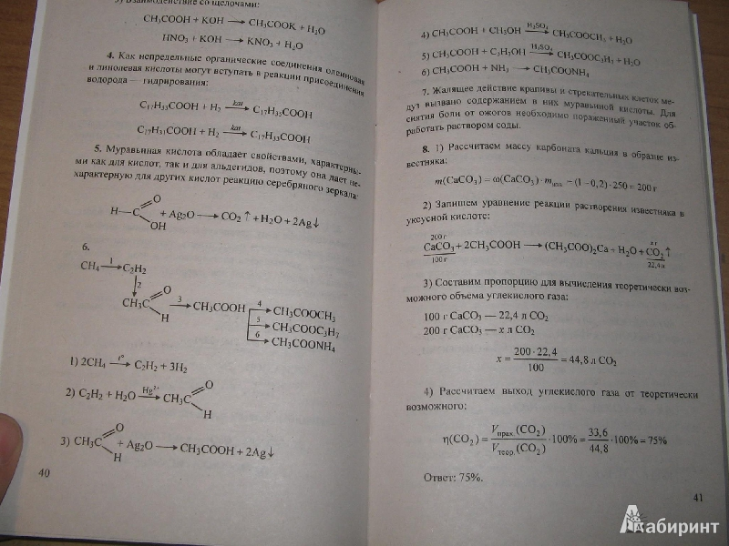 Домашняя работа по химия упражнения и задачи за 10 класс