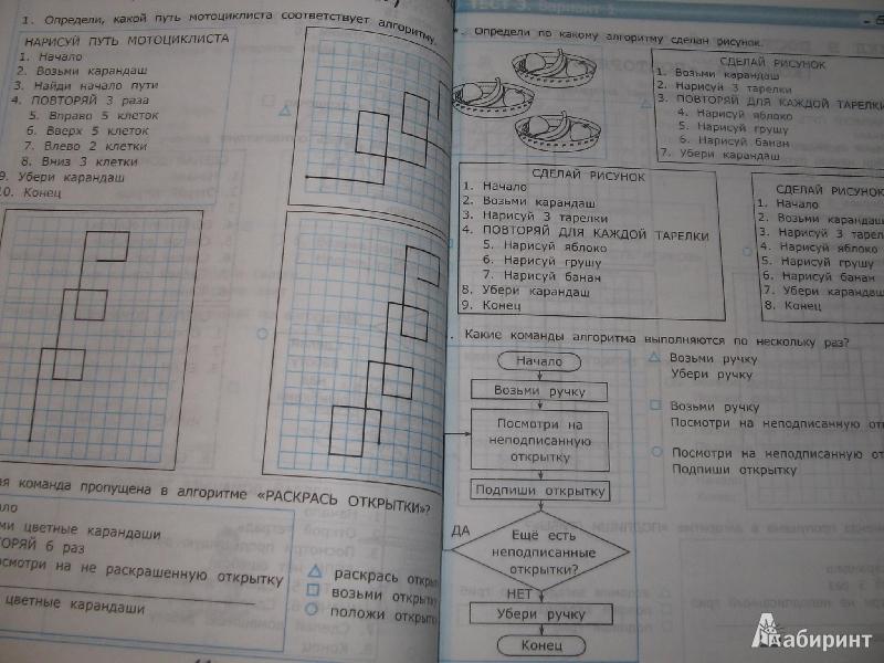 Скачать тесты по информатике 5 класс по учебнику горячев