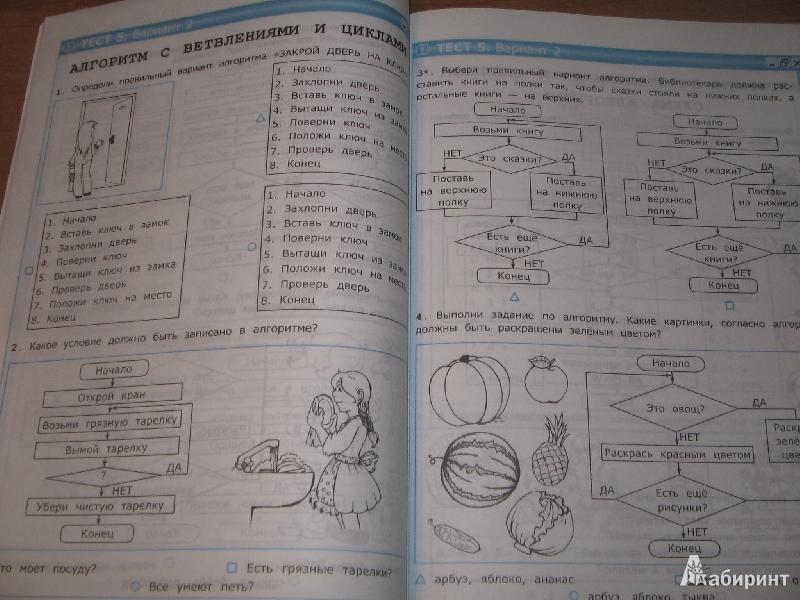 гдз информатика 3 класс контрольная работа