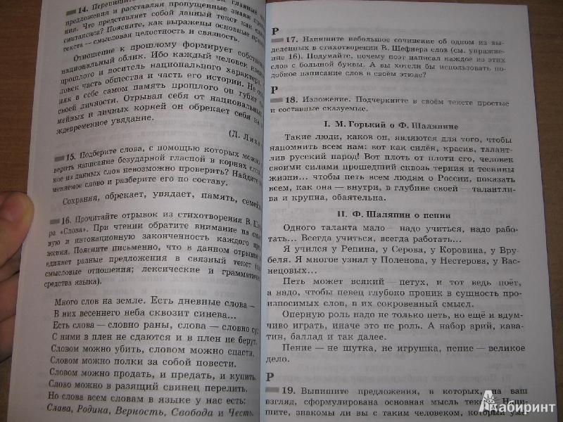 Дидактический 8 русскому класс по материал языку гдз