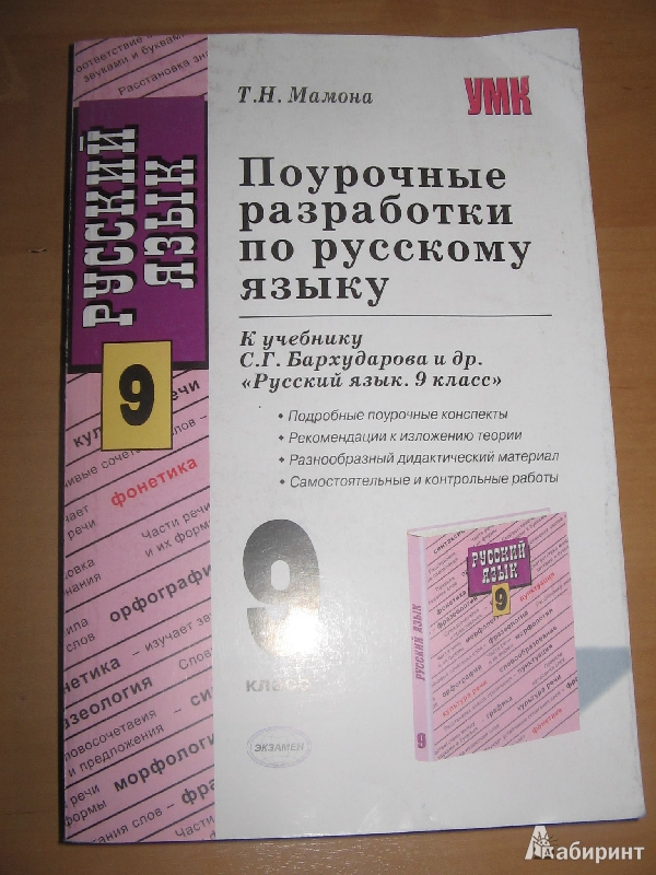 гдз по русскому языку поурочные разработки