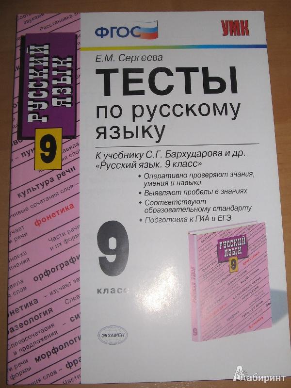 русского тестам 9 класс по гдз языка