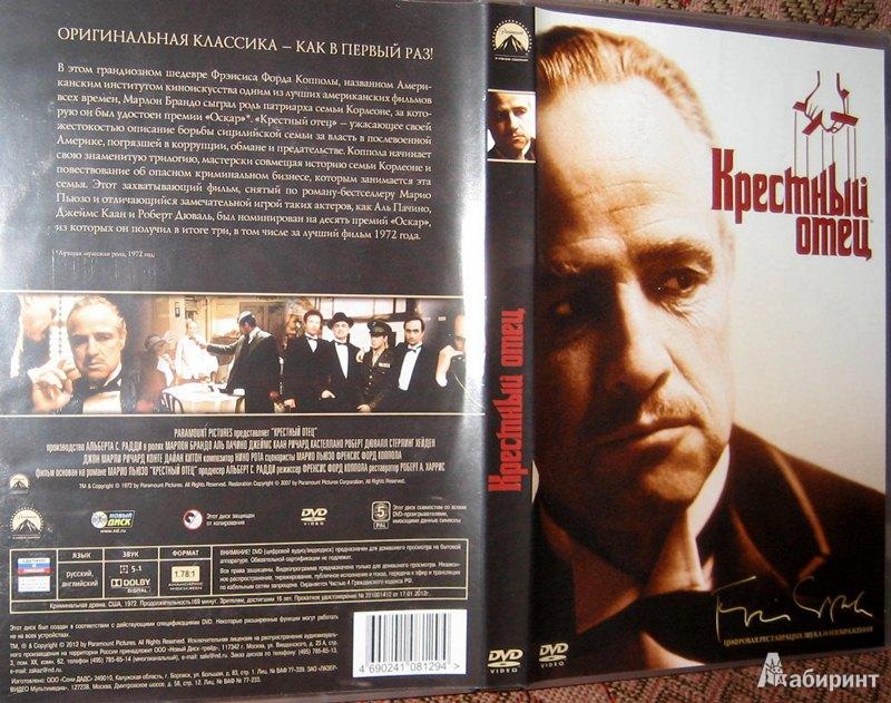 Иллюстрация 1 из 2 для Крестный отец (DVD) - Фрэнсис Коппола | Лабиринт - видео. Источник: Леонид Сергеев
