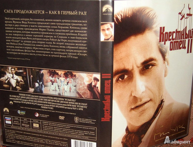 Иллюстрация 1 из 2 для Крестный отец 2 (DVD) - Фрэнсис Коппола | Лабиринт - видео. Источник: Леонид Сергеев