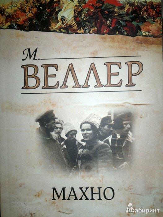Иллюстрация 1 из 8 для Махно - Михаил Веллер   Лабиринт - книги. Источник: Леонид Сергеев