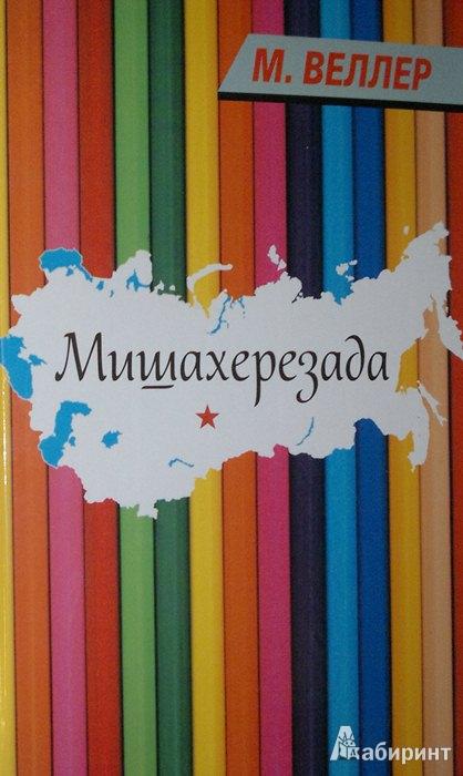 Иллюстрация 1 из 15 для Мишахерезада - Михаил Веллер | Лабиринт - книги. Источник: Леонид Сергеев