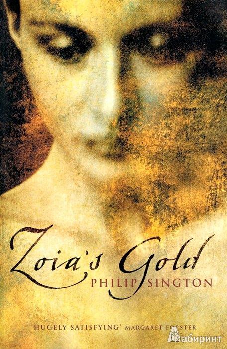 Иллюстрация 1 из 13 для Зоино золото - Филип Сингтон | Лабиринт - книги. Источник: Леонид Сергеев