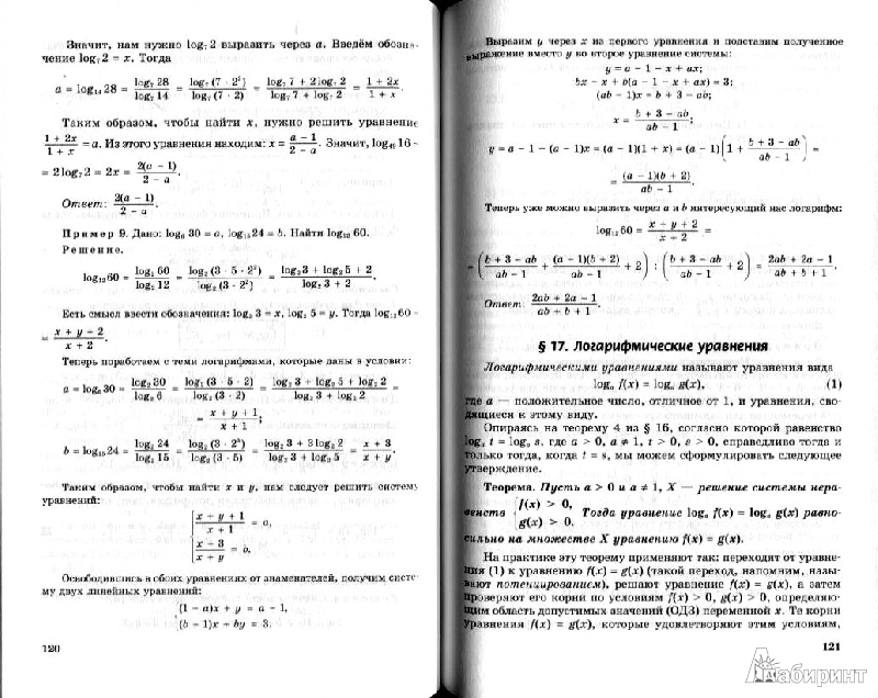 алгебре для по контрольных работ задачник