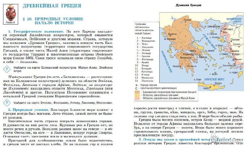 Майков История 5 Класс Учебник Фгос 2013