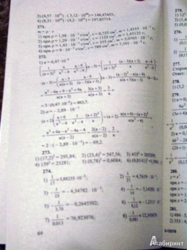 алгебра 8 класса гдз домашняя работа
