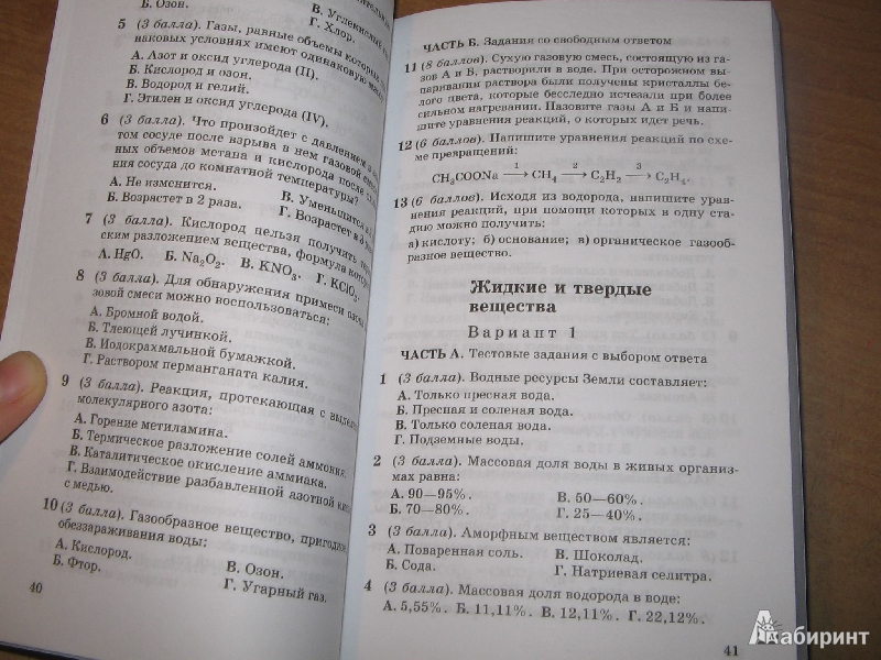 Гдз Химия 9 Класс Контрольные И Проверочные Работы К Уч Габриеляна
