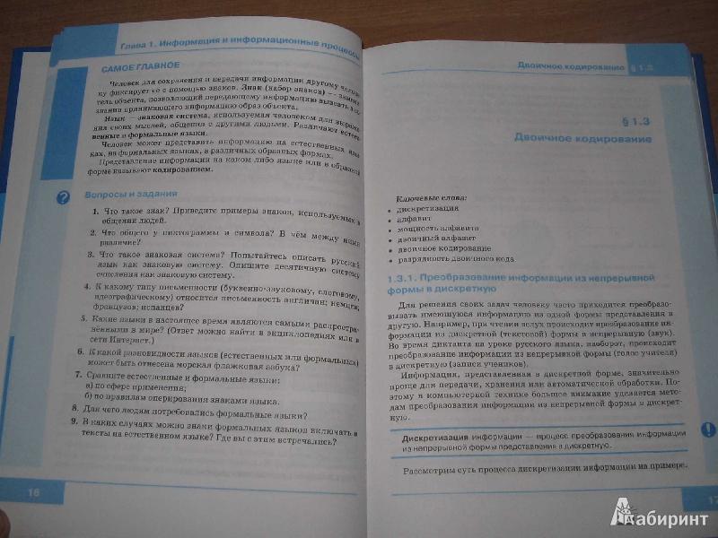 Гдз по икт 8 класс учебник фгос