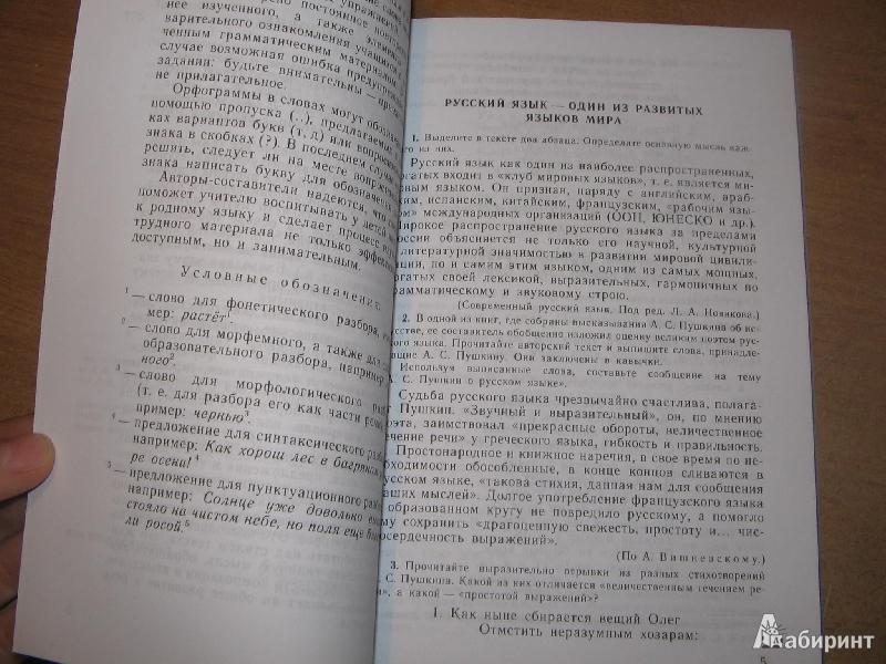 языку 5 по класс гдз дидактика русскому