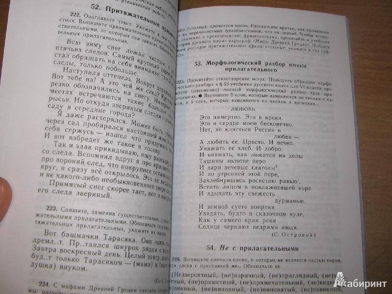 класс гдз русский материал дидактический 6