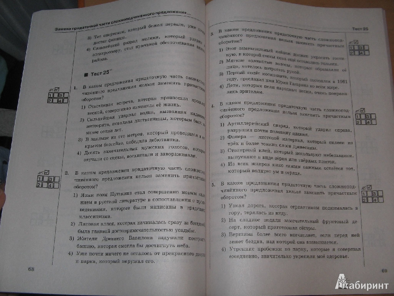 Ответы драбкина с.в.6 класс практикум по орфографии и пунктуации