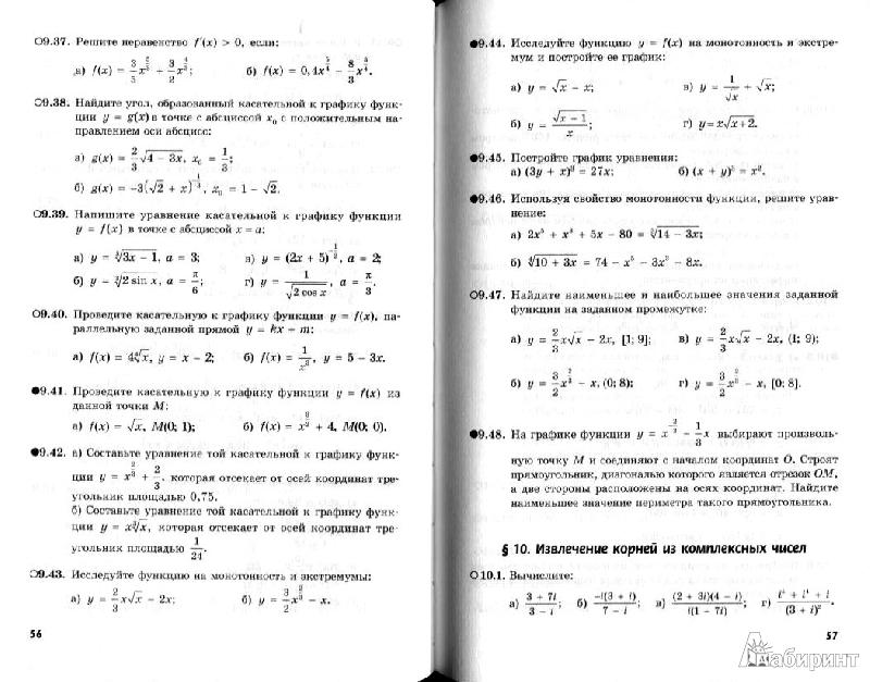 Мордкович 2019 8 класс задачник звавич по алгебре