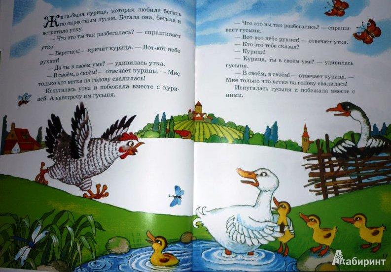 """Иллюстрация № 5 к книге """"Песенки и сказки веселых гномов"""", фотография, изображение, картинка"""