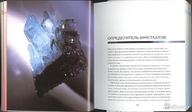 Иллюстрация 1 из 11 для Магический кристалл. Справочник-определитель - Джуди Холл | Лабиринт - книги. Источник: Nashuta