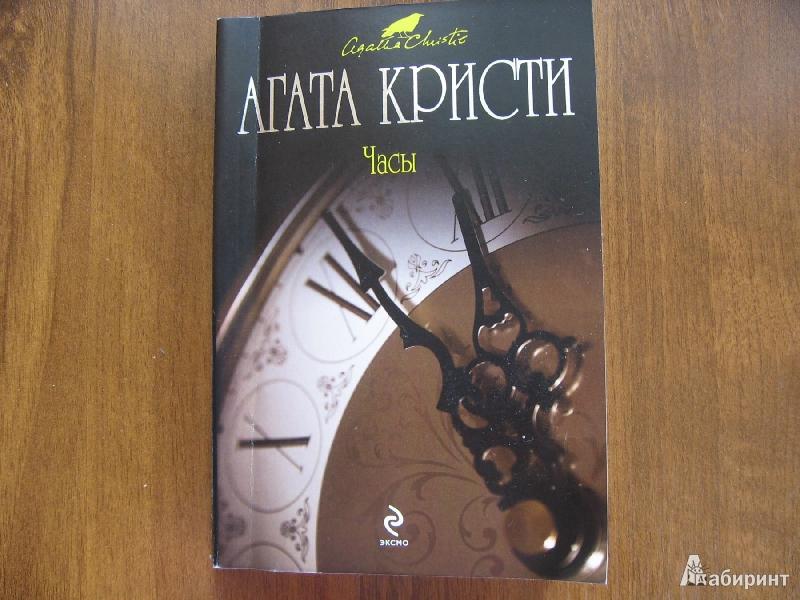 Иллюстрация 1 из 18 для Часы - Агата Кристи   Лабиринт - книги. Источник: Баскова  Юлия Сергеевна