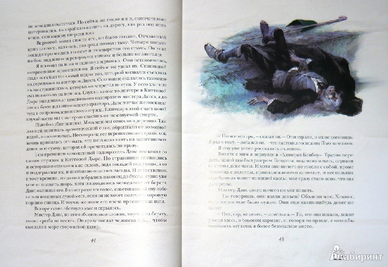 Иллюстрация 40 из 106 для Остров сокровищ - Роберт Стивенсон   Лабиринт - книги. Источник: Ромашка:-)