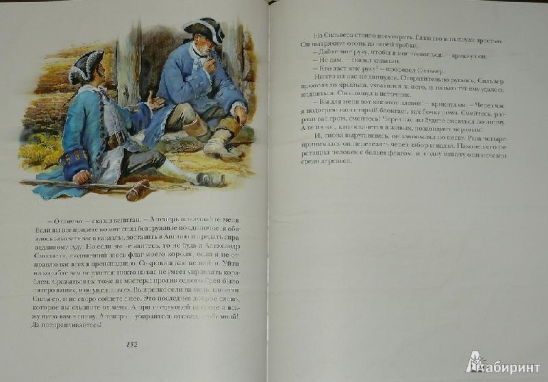 Иллюстрация 44 из 106 для Остров сокровищ - Роберт Стивенсон | Лабиринт - книги. Источник: Ромашка:-)
