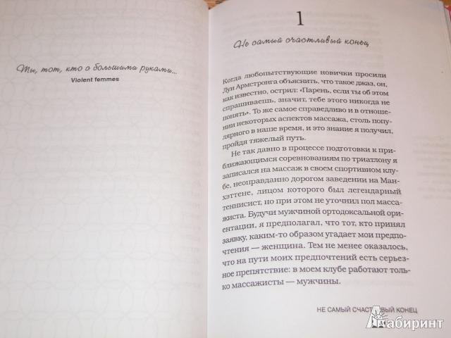 Иллюстрация 1 из 12 для Метросексуал поневоле: Заметки несостоявшегося хиппи: сборник эссе - Питер Хайман | Лабиринт - книги. Источник: Iwolga