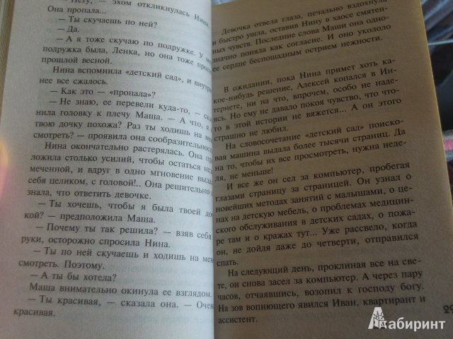 Иллюстрация 1 из 11 для Оранжевый - Полякова, Донцова, Гармаш-Роффе | Лабиринт - книги. Источник: Iwolga