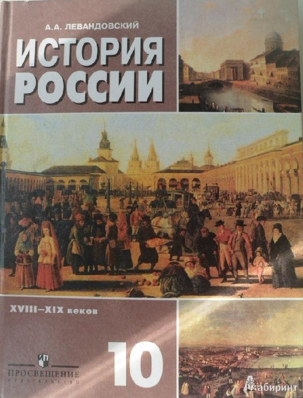 гдз учебник истории россии 8 класс
