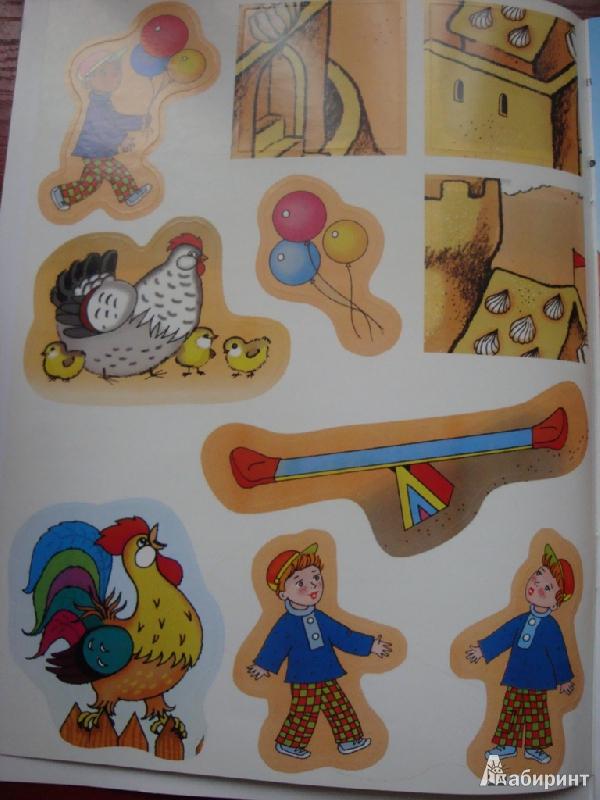 Иллюстрация 1 из 7 для Волшебные наклейки | Лабиринт - книги. Источник: Иринич  Лариса Павловна