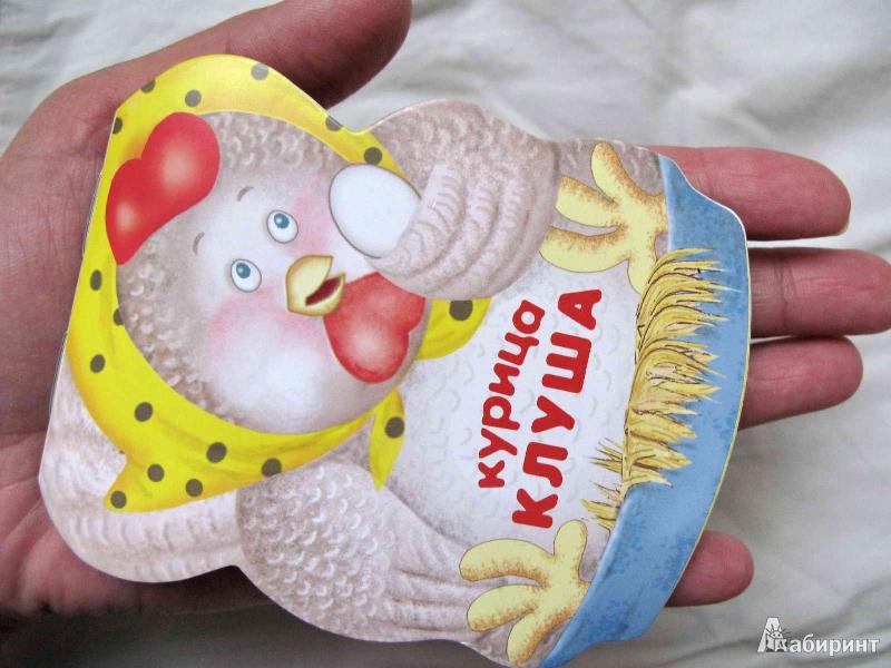 Иллюстрация 1 из 11 для Курица Клуша. Книжка-малышка с вырубкой - Бурмистрова, Мороз   Лабиринт - книги. Источник: ВикторияХ
