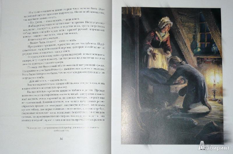 Иллюстрация 39 из 106 для Остров сокровищ - Роберт Стивенсон | Лабиринт - книги. Источник: Ромашка:-)