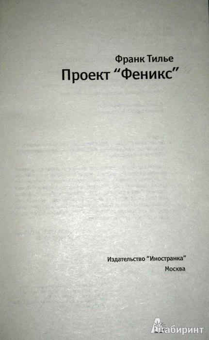 ПРОЕКТ ФЕНИКС ТИЛЬЕ СКАЧАТЬ БЕСПЛАТНО
