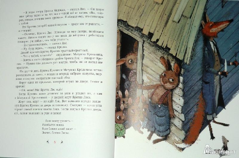 Иллюстрация 9 из 78 для Сказки дядюшки Римуса. Братец Лис и Братец Кролик - Джоэль Харрис | Лабиринт - книги. Источник: Ромашка:-)