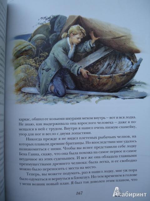 Иллюстрация 58 из 106 для Остров сокровищ - Роберт Стивенсон | Лабиринт - книги. Источник: Blackboard_Writer