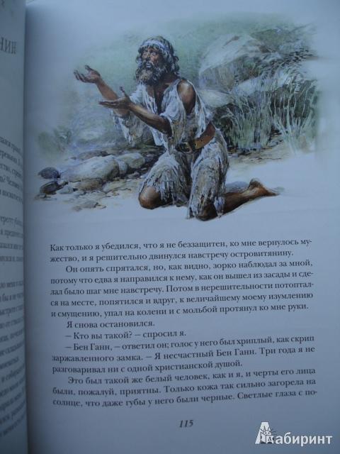 Иллюстрация 62 из 106 для Остров сокровищ - Роберт Стивенсон   Лабиринт - книги. Источник: Blackboard_Writer