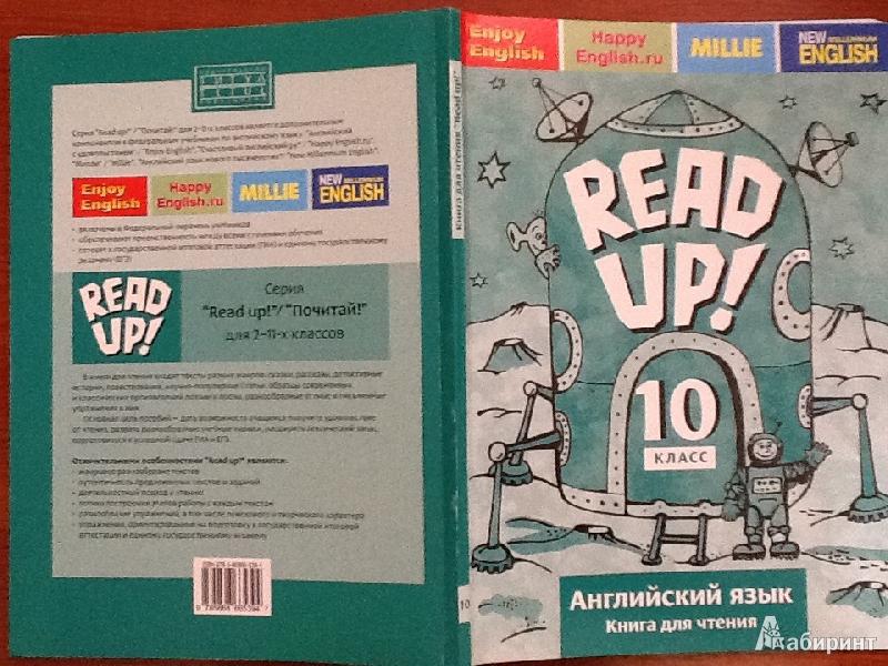 Книга 11 10 для для гдз класс чтения