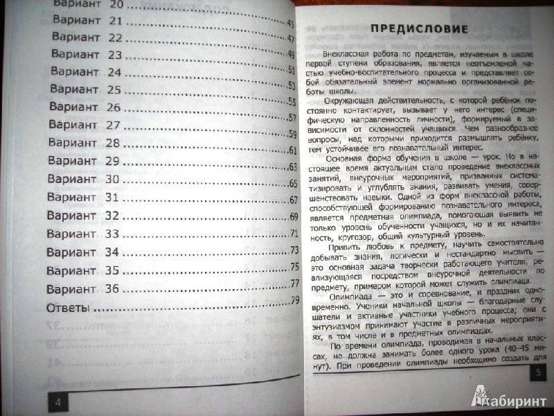 Учим орг русский гдз