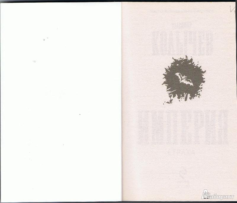 Иллюстрация 1 из 12 для Империя страха - Владимир Колычев   Лабиринт - книги. Источник: Цветкова  Марина
